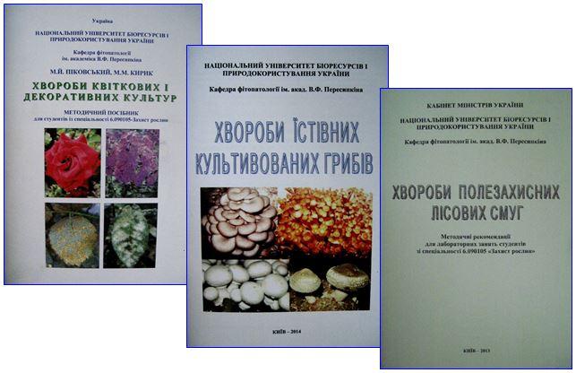 Види хвороб сільськогосподарських культур в Стерлибашево,Макарове