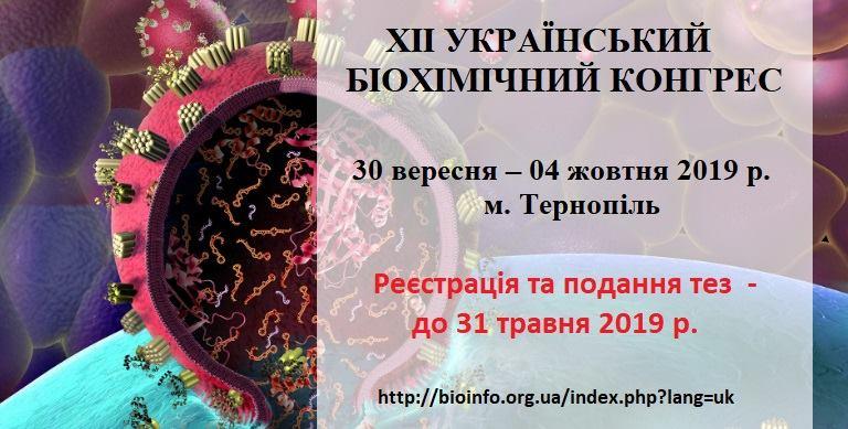 """Результат пошуку зображень за запитом """"Український біохімічний конгрес тернопіль"""""""