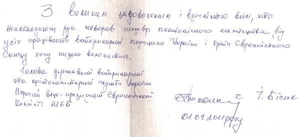 Запис голови державної ветеринарної