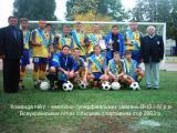 Команда НУБіП України переможець Всеукраїнських сільських спортивних ігор  з футболу 2003 р. Тренер Павлів З.М.