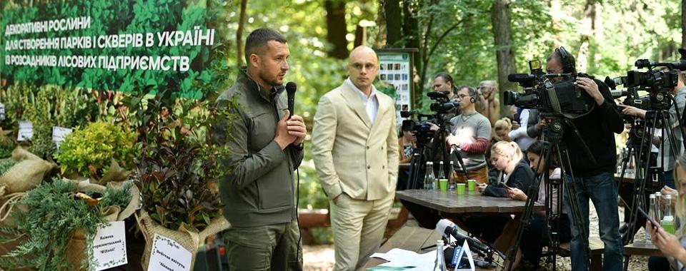 Програма Президента України «Зелена країна» стартувала з ботанічного саду НУБіП