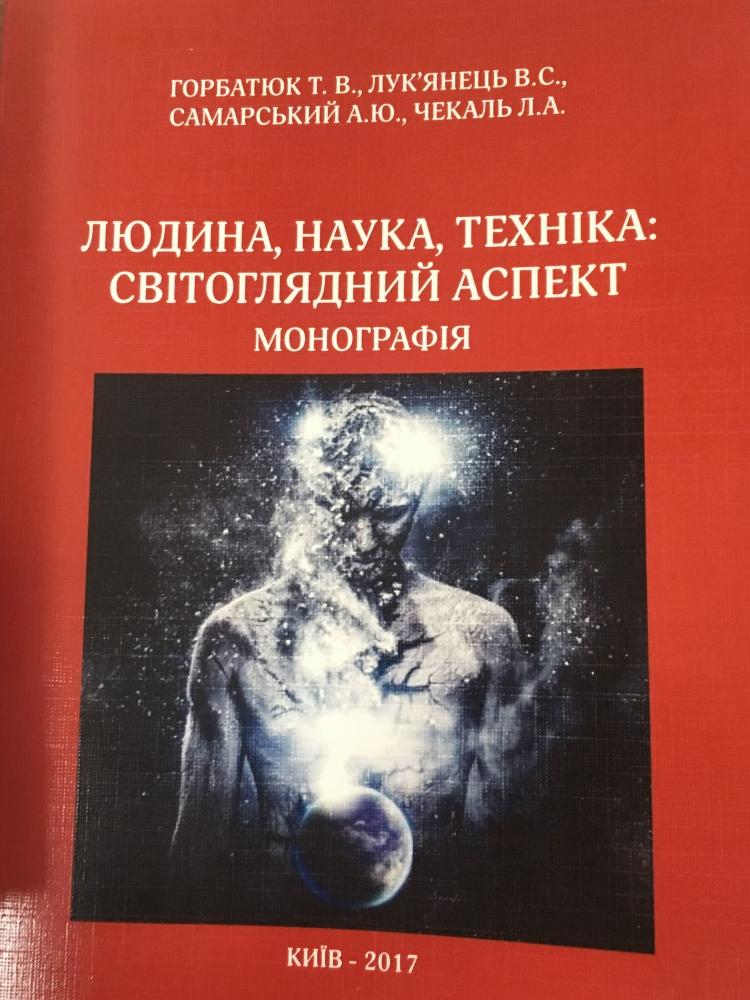 Причепій Черній Чекаль Філософія Читать