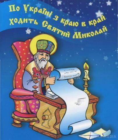 "Результат пошуку зображень за запитом ""Напередодні дня Святого Миколая"""