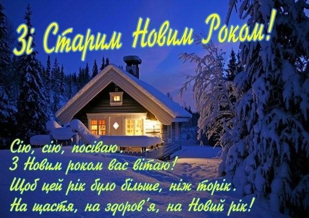 Вітаємо зі Старим Новим роком